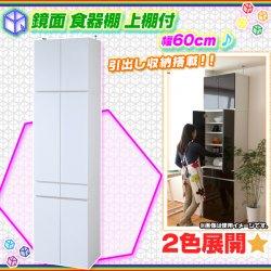 鏡面 食器棚 幅60cm 上棚 セット 壁面収納 キッチン 食器 収納 大型収納 お皿 調理器具 収納 食品棚 引出し収…