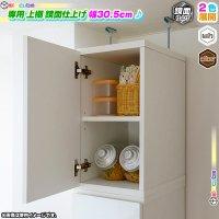 鏡面 上棚 幅30.5cm キッチンボード用 上置き棚 食器 収納棚 壁面収納 本棚 書棚 雑貨 収納 棚 可動棚付