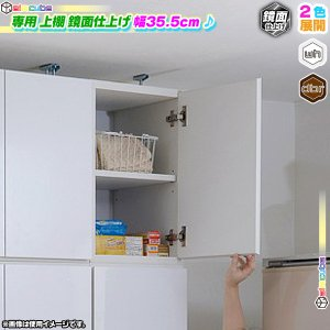 鏡面 上棚 幅35.5cm キッチンボード用 上置き棚 食器 収納棚 壁面収納 本棚 書棚 雑貨 収納 棚 可動棚付