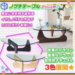 イサムノグチ ノグチテーブル コーヒーテーブル 天然木 テーブル ☆ デザイナーズ ガラステーブル 机 和モダン ☆ 天板19mm厚…