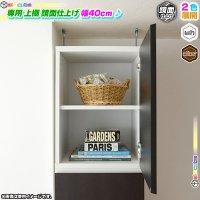 鏡面 上棚 幅40cm キッチンボード用 上置き棚 食器 収納棚 壁面収納 本棚 書棚 雑貨 収納 棚 可動棚付