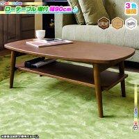 折れ脚 センターテーブル 棚付 オーバル型 カフェテーブル 幅90cm  リビングテーブル 座卓 コーヒーテーブル 食卓  棚板収納付