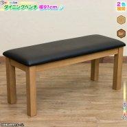 ダイニングベンチ 北欧風 ベンチ ベンチチェア 食卓 椅子 幅91cm  エントランスベンチ 玄関ベンチ 玄関用 廊下用  合成皮革