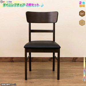天然木 ダイニングチェア リビングチェア 座面PVC ☆ ダイニング 椅子 食卓チェア ☆ 同色2脚セット ♪
