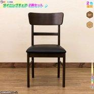 天然木 ダイニングチェア リビングチェア 座面PVC  ダイニング 椅子 食卓チェア  同色2脚セット