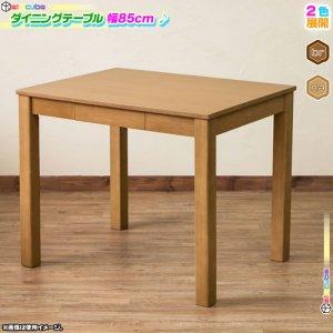 ダイニングテーブル 85cm幅 2人用 コーヒーテーブル ☆ 引き出し収納 ファミリーテーブル 食卓 ☆ 天然木製…