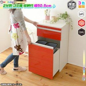 鏡面 ダストボックス 幅50cm ゴミ箱 キッチンカウンター 収納付 おしゃれ 台所 2分別 ごみ箱 14L ペール2…
