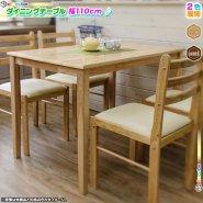 ダイニングテーブル 110cm幅 4人用 コーヒーテーブル 天然木  食卓テーブル ファミリーテーブル 食卓  天板厚2cm