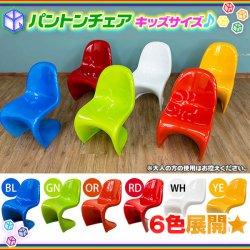 パントンチェア キッズ用 子供用チェア 椅子 ミニサイズ FRP製 ☆ PantonChair キッズサイズ 子ども用イス ☆ デザイナーズ家具…