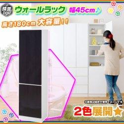 ウォールラック 幅45cm 高さ180cm  壁面収納 リビング 収納 キッチン 収納 食器棚 収納棚 食品棚 鏡面仕…