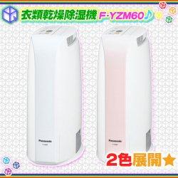 衣類乾燥除湿機 Panasonic F-YZM60 除湿器 衣類乾燥 省エネ ☆ パナソニック 衣類乾燥機 部屋干し エコ ☆ デシカント方式…