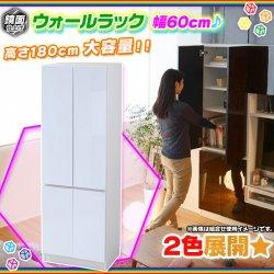 ウォールラック 幅60cm 高さ180cm 壁面収納 リビング 収納 キッチン 収納 食器棚 収納棚 食品棚 鏡面仕上げ