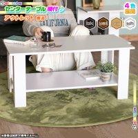 訳あり センターテーブル アウトレット 棚付 カフェテーブル 幅90cm  リビングテーブル 座卓 コーヒーテーブル 食卓  棚板収納付