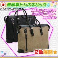 日本製 ビジネスバッグ メンズ トートバッグ リクルートバッグ  豊岡 カバン 鞄 バッグ 仕事 通勤 就職活動  A4ファイル対応