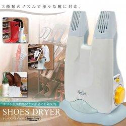 シューズドライヤー くつ乾燥器 靴乾燥器 ブーツ用乾燥機  革靴乾燥機 くつ乾燥機 シューズ乾燥器  オゾン抗菌機能…