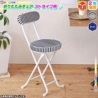 折りたたみ チェア キッチンチェア 補助椅子 クッションチェア  折り畳みイス 北欧風 キッチン用パイプ椅子  背もたれ付