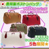 日本製 ダレスバッグ ボストンバッグ 旅行 かばん ブリーフケース 鞄  出張用 旅行 バッグ トラベルバッグ  1泊 2泊 アウトポケット付