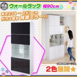 ウォールラック ガラス扉 幅90cm 上置き棚 セット 壁面収納 食器棚 収納棚 食品棚 ディスプレイラック 鏡面仕…