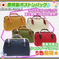 日本製 ダレスバッグ ボストンバッグ かばん ブリーフケース  トラベルバッグ カジュアル 鞄 バッグ  ショルダーベルト付