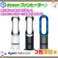 ダイソン ファンヒーター AM09 扇風機 ヒーター 冷暖房器具  dyson hot cool AM09 羽根無 安全 首振り  リモコン付