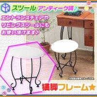 猫脚スツール ドレッサースツール エントランスチェア スツール  リビングスツール 化粧台椅子 玄関チェア  アイアンフレーム