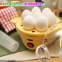 電気ゆでたまご器 自動ゆで卵器 ゆで卵メーカー 茹で玉子 調理器 半熟たまご対応 固ゆで対応 最大7個