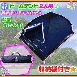 ドームテント 2人用 収納袋付 キャンプ テント コンパクト アウトドア 軽量テント ツーリングテント 簡単…