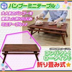折り畳み ミニテーブル 折りたたみ バンブーテーブル 幅60cm  センターテーブル ローテーブル アジアン 机  折り畳み…