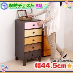 収納チェスト 5段 幅44.5cm 引出し収納 収納棚 収納 棚 衣類収納 小物収納 背面化粧仕上げ