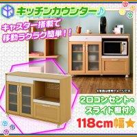 キッチンカウンター 幅118cm 背面化粧仕上げ 食品 間仕切りレンジ台  キッチン家電 調理器具 電気ケトル 収納  スライドテーブル付