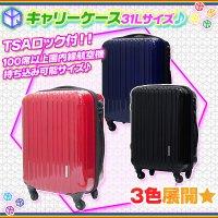 キャリーケース キャリーバッグ 旅行バッグ 出張 鞄 31L  旅行かばん ビジネスキャリー バッグ  TSAロック付
