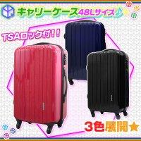 キャリーケース キャリーバッグ 旅行バッグ 出張 鞄 48L  旅行かばん ビジネスキャリー バッグ  TSAロック付