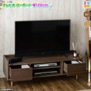 テレビ台 幅120cm テレビボード TV台 コード穴付 収納 AVボード  TVボード ローボード リビングボード  天板耐荷重 約20kg