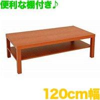棚付センターテーブル木目調120cm幅/全2色 直線的なデザインがオシャレなスクエアテーブル 簡単組立