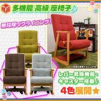 多機能 座椅子 アームレスト付 高座椅子 高齢者向け 昇降 チェア  老人用 座椅子 腰掛け リクライニングチェア  キャスター搭載