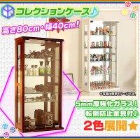 コレクションケース 5段 ガラスケース フィギュア収納  キャビネット 飾り棚 収納家具  背面ミラー仕様