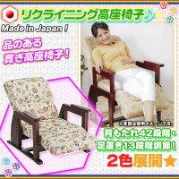 日本製 座椅子 アームレスト付 高座椅子 高齢者向け 和室 チェア  老人用 座椅子 腰掛け リクライニングチェア  高さ調節7段階
