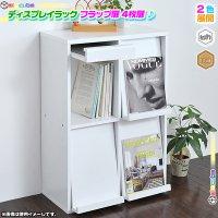 ディスプレイラック 幅60cm 本 雑誌 絵本 棚 壁面収納 収納ラック CD DVD ブルーレイ 収納棚 フラップ扉