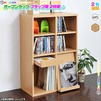 ディスプレイラック 幅60cm 本 雑誌 絵本 棚 壁面収納 オープンラック CD DVD ブルーレイ 収納棚 フラップ扉