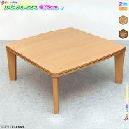カジュアル こたつ テーブル 石英管 コタツ センターテーブル 幅75cm  コタツ ローテーブル アール天板 和風 座卓 食卓  リバーシブル天板