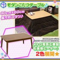 こたつテーブル モダン コタツ こたつテーブル ローテーブル 幅90cm  家具調こたつ センターテーブル モダンコタツ  コード収納内蔵