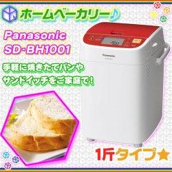 ホームベーカリー 1斤タイプ Panasonic SD-BH1001 サンドイッチ ☆ 自動ホームベーカリー パナソニック 食パン ☆ 全23メニュー…