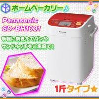 ホームベーカリー 1斤タイプ Panasonic SD-BH1001 サンドイッチ  自動ホームベーカリー パナソニック 食パン  全23メニュー