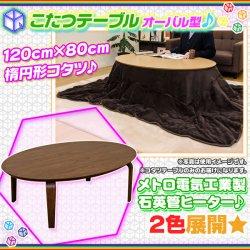 こたつテーブル モダン コタツ こたつテーブル ローテーブル 幅120cm ☆ 楕円 こたつ センターテーブル モダンコタツ ☆ 手元コントローラー付…