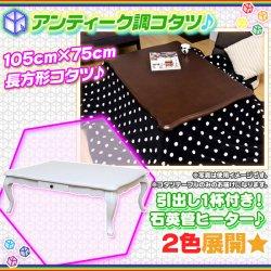 こたつテーブル  コタツ こたつテーブル ローテーブル 幅105cm ☆ アンティーク調 こたつ センターテーブル ☆ 引出し1杯付…