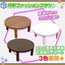 こたつテーブル ラウンドテーブル コタツ ローテブル 幅80cm ☆ 丸型こたつ 円形 コタツ カジュアルこたつ ☆ 600Wヒーター…