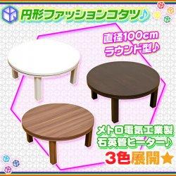 こたつテーブル ラウンドテーブル コタツ ローテブル 幅100cm ☆ 丸型こたつ 円形 コタツ カジュアルこたつ ☆ 600Wヒーター…