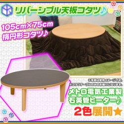 こたつテーブル ファッション コタツ こたつテーブル ローテーブル 幅105cm ☆ 楕円 こたつ センターテーブル カジュアルコタツ ☆ リバーシブル天板…