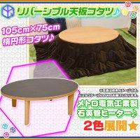 こたつテーブル ファッション コタツ こたつテーブル ローテーブル 幅105cm  楕円 こたつ センターテーブル カジュアルコタツ  リバーシブル天板