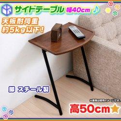 サイドテーブル ソファーサイドテーブル 簡易テーブル 補助テーブル 仮設テーブル 小物置き 脚スチール製